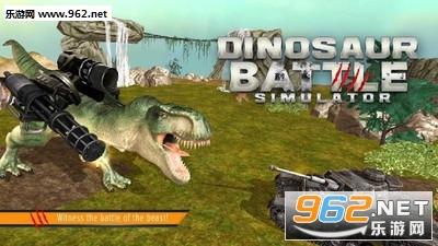 恐龙战斗模拟手游v2.7截图2