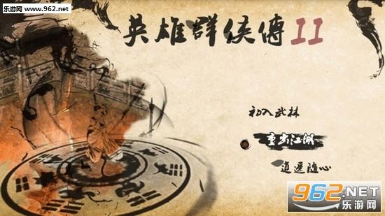 英雄群侠传2 4.1.3最新版截图0