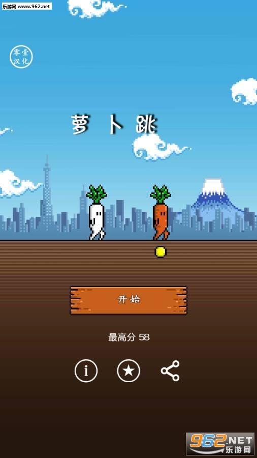 萝卜跳安卓版v2.0_截图0