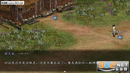 英雄群侠传2 4.1.3最新版截图2