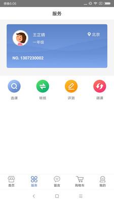 杰睿教育appv1.4.7_截图0
