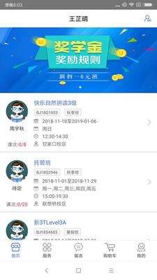 杰睿教育appv1.4.7_截图1