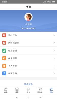 杰睿教育appv1.4.7_截图2