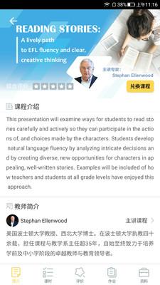 悦教大讲堂appv1.0.0_截图3