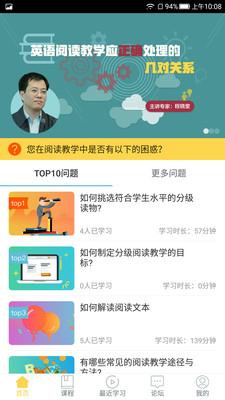 悦教大讲堂appv1.0.0_截图4