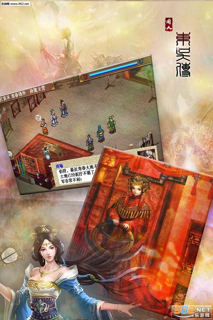三国志东吴传游戏安卓版v1.01截图0