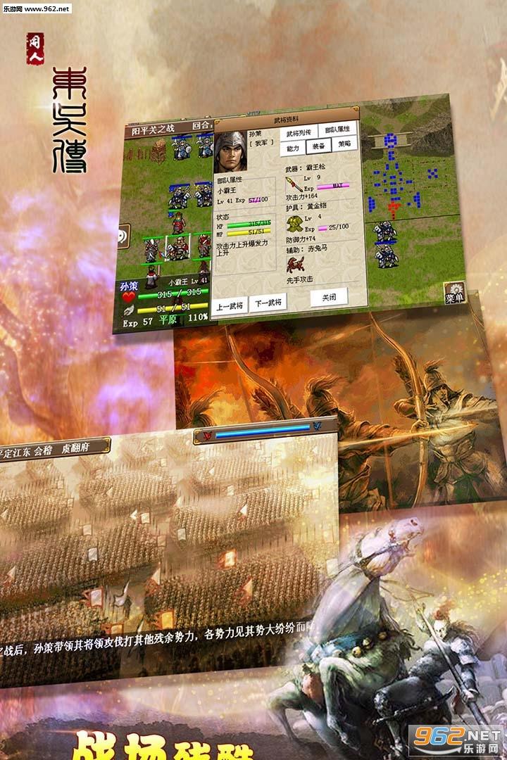 三国志东吴传游戏安卓版v1.01截图1