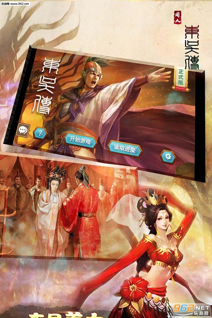 三国志东吴传游戏安卓版v1.01截图2
