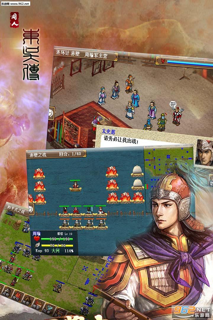 三国志东吴传游戏安卓版v1.01截图3