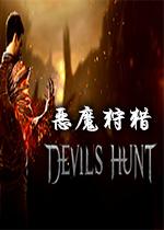 恶魔狩猎(Devil's Hunt)Steam版