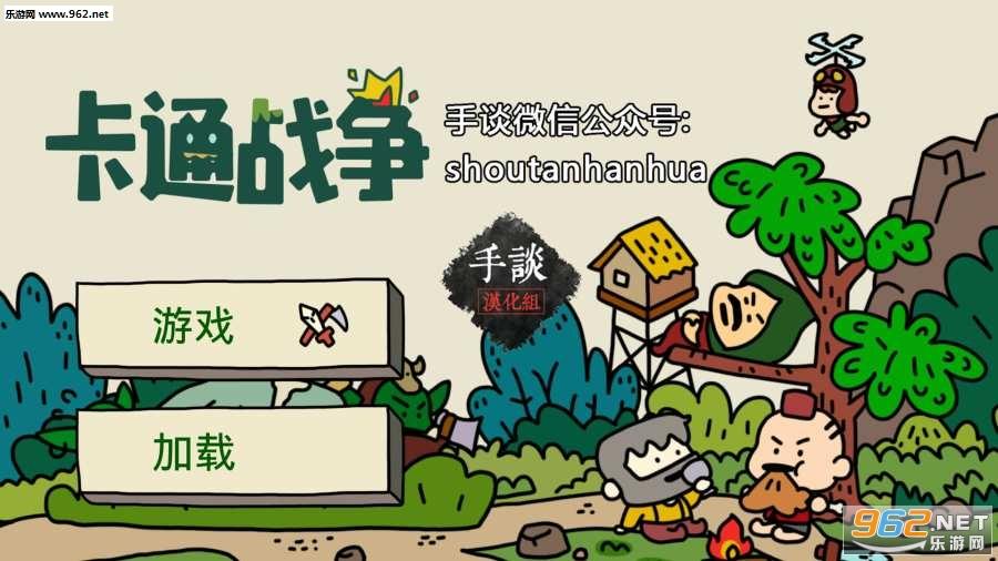 卡通战争1.32安卓版(Cartoon Craft)截图0