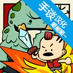 卡通战争1.32安卓版(Cartoon Craft)