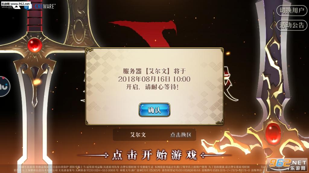 梦幻模拟战安卓版v1.4.20_截图2