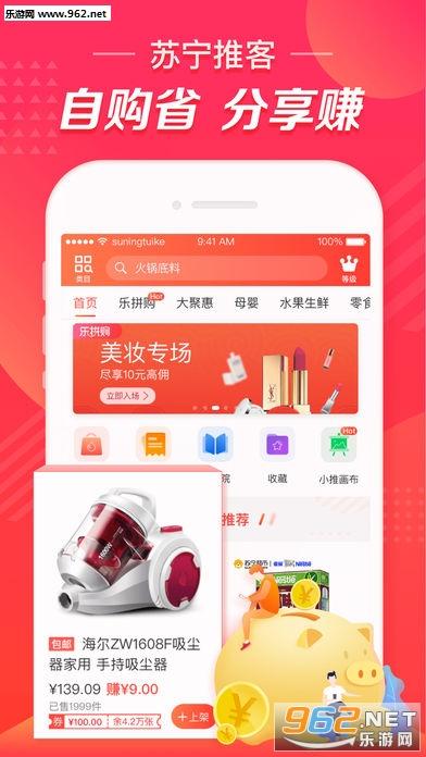 苏宁推客安卓版v6.8.1截图0