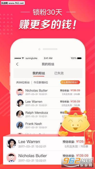 苏宁推客安卓版v6.8.1截图1