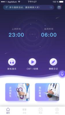 好睡眠365安卓版v3.3.0_截图0