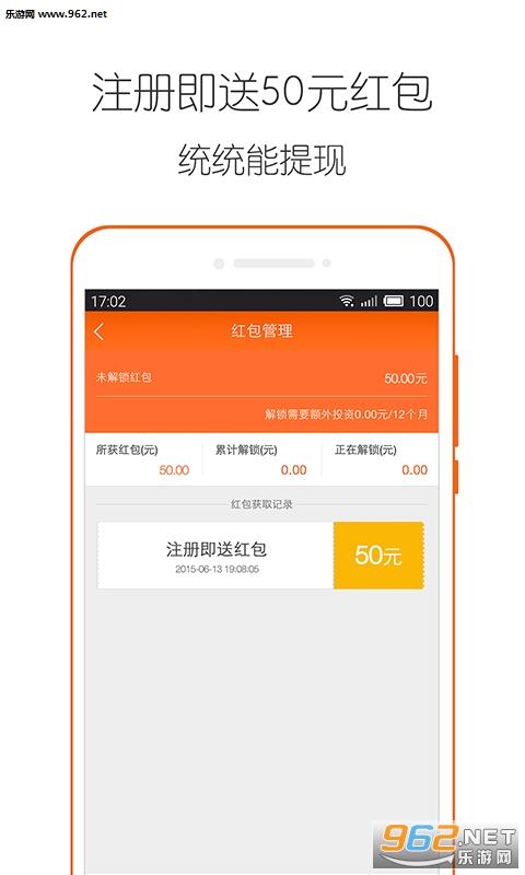 简单理财网appv2.2.1截图0