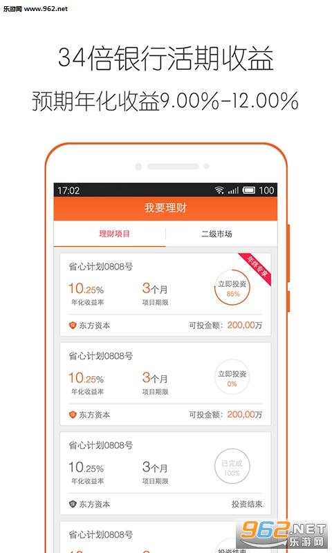 简单理财网appv2.2.1截图1