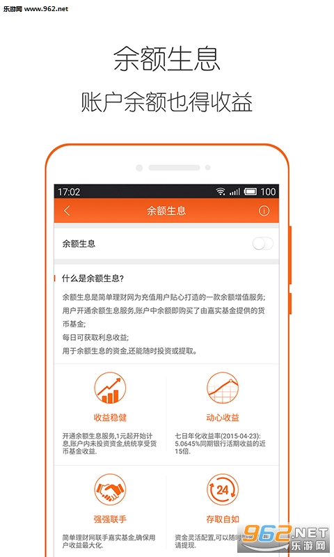 简单理财网appv2.2.1截图2
