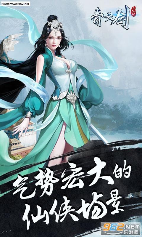 青云剑3D官方版截图3