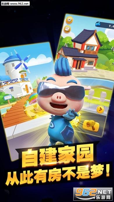 猪猪侠快跑ios中文版v1.1.2_截图0