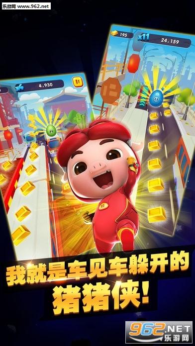 猪猪侠快跑ios中文版v1.1.2_截图2