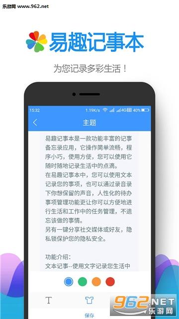 易趣记事本安卓版v2.7.89截图3