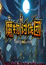 魔物讨伐团Steam版