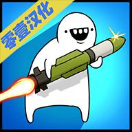 导弹RPG中文版