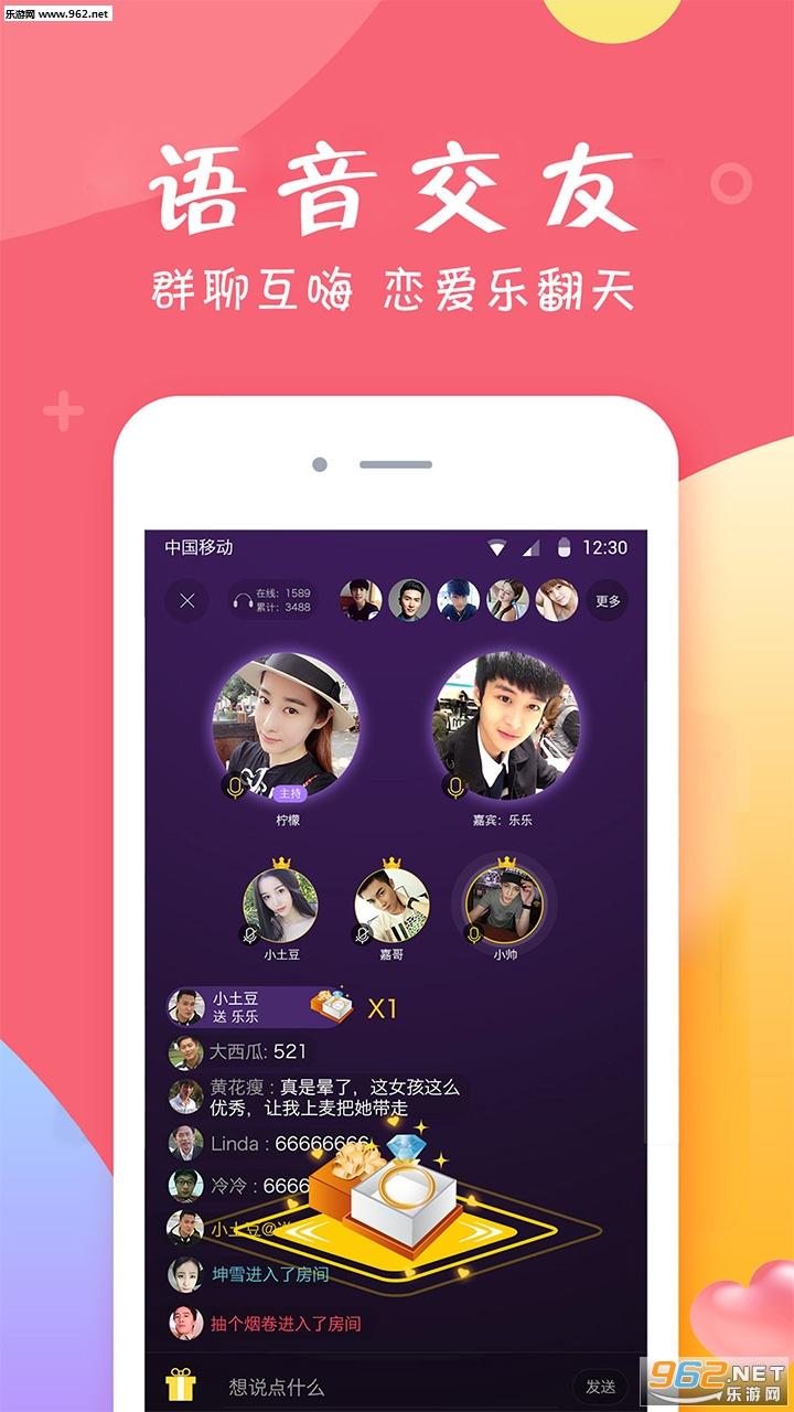 伊对婚恋appv6.5.2.7截图1
