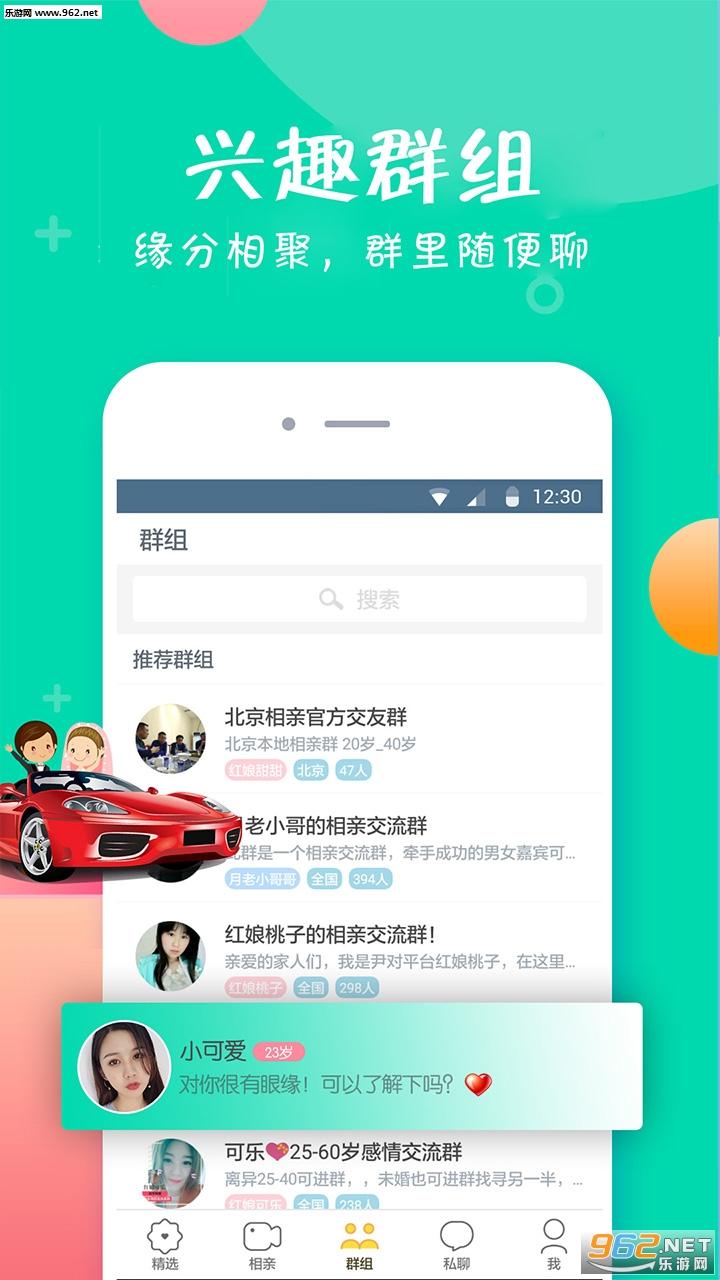 伊对婚恋appv6.5.2.7截图2