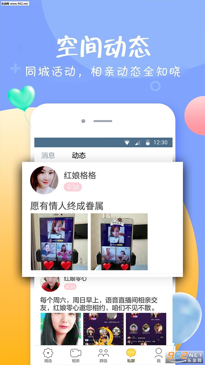 伊对婚恋appv6.5.2.7截图3