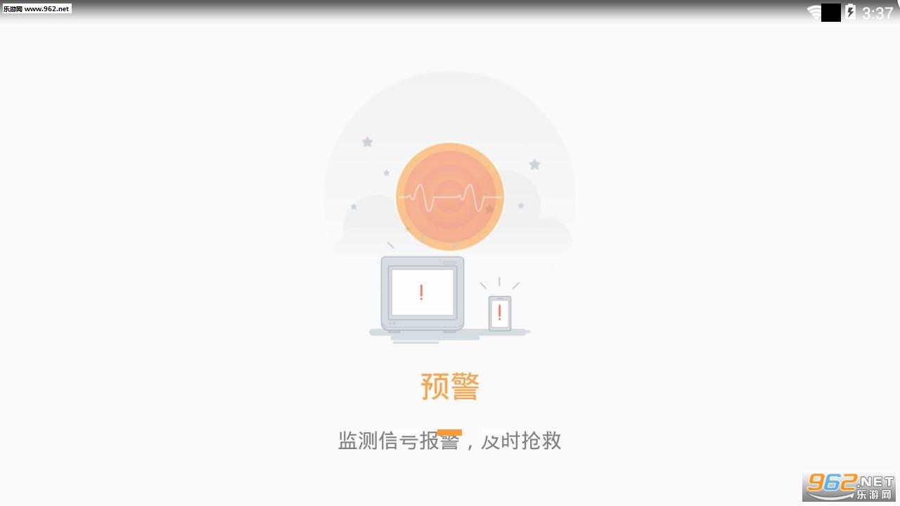 安睡宝安卓版v1.0.5_截图1