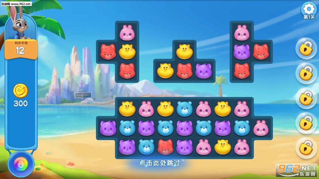 疯狂动物城:逐梦日记腾讯版v1.8.9截图3