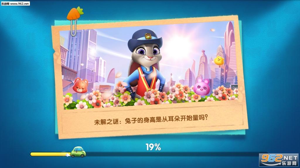 疯狂动物城:逐梦日记腾讯版v1.8.9_截图1