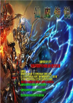仙魔传说1.12正式版(附攻略/隐藏密码)
