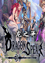 ��之矛(Dragon Spear)