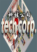 科技公司(Tech Corp.)