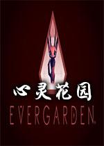 心灵花园(Evergarden)
