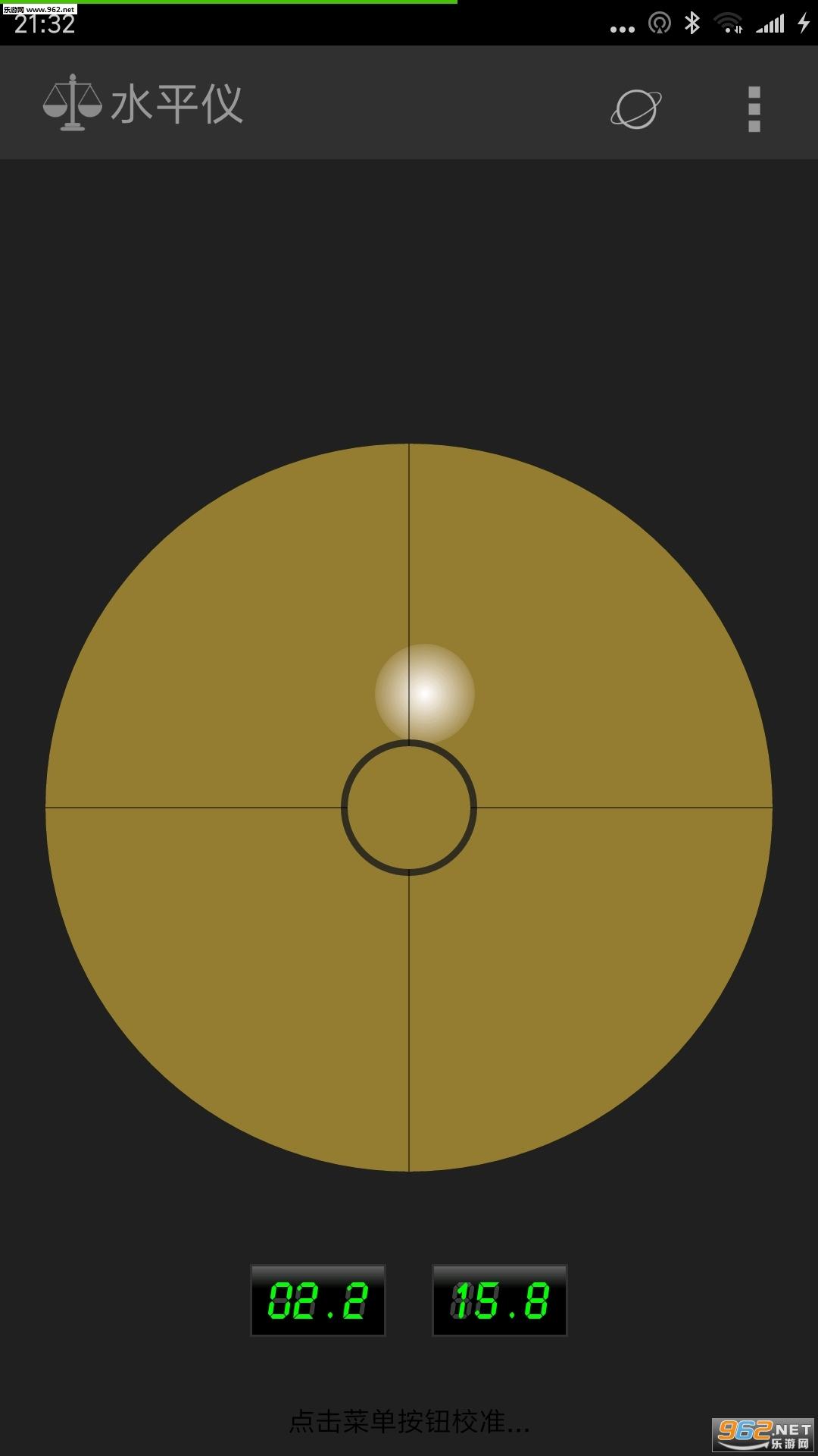 全能指南针安卓版v5.1.8_截图1