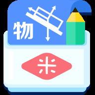 米缸高中物理app最新版