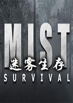 迷雾生存(Mist Survival)