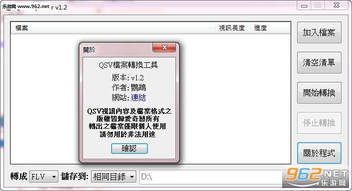 QSV Exprter爱奇艺转换器v1.2截图2