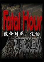 致命时刻:汽油(Fatal Hour: Petroleum)