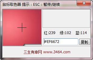 鼠标取色器软件截图2