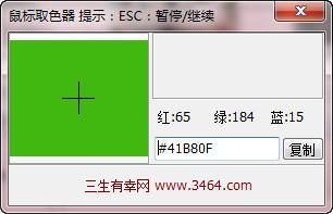 鼠标取色器软件截图1