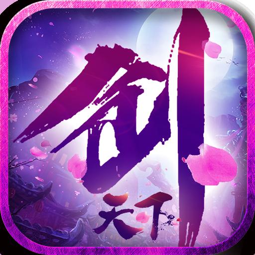 剑天下3Dios变态版v1.0.0