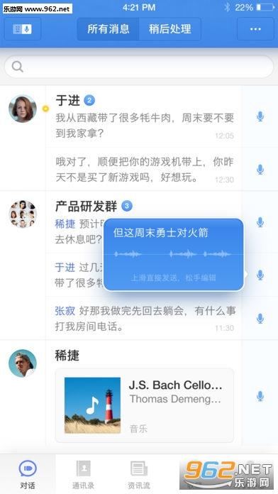 子弹短信苹果版v1.3.8截图0
