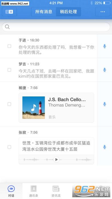 子弹短信苹果版v1.3.8截图1