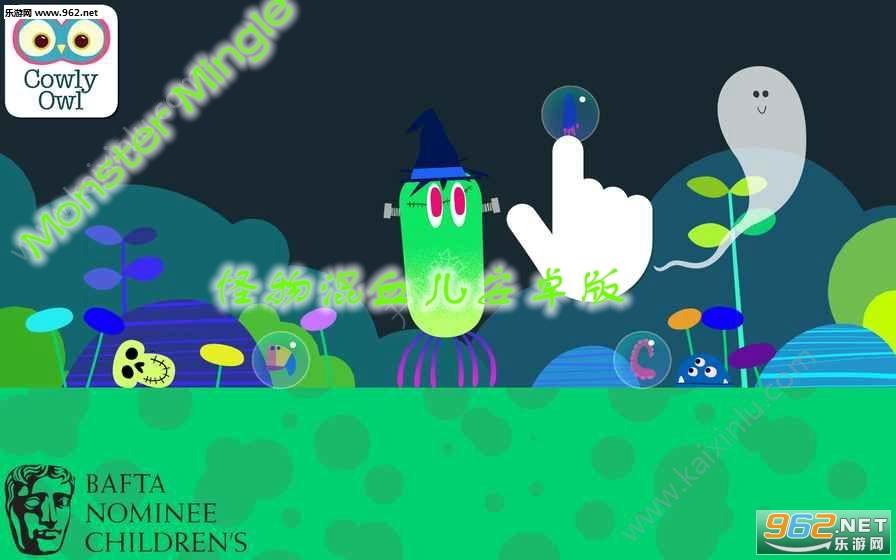 怪物混血儿游戏1.2截图3